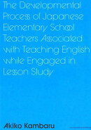 The Developmental Process of Japanese Elementary School Teachers Associated with Teaching English while Engaged in Lesson Study