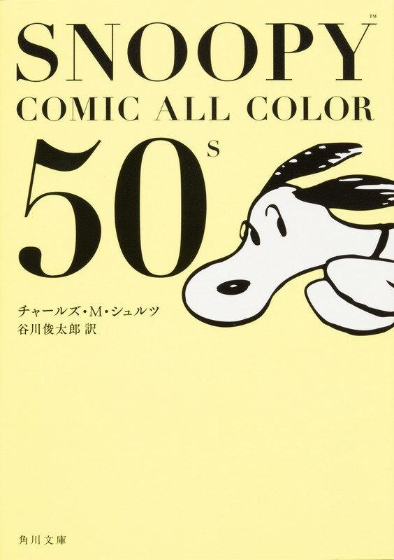 SNOOPY COMIC ALL COLOR 50's (角川文庫) [ チャールズ・M・シュルツ ]