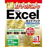 今すぐ使えるかんたんExcel完全ガイドブック困った解決&便利技