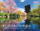 美しき日本の世界遺産カレンダー(2021) ([カレンダー])