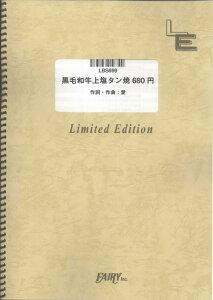 LBS699 黒毛和牛上塩タン焼680円/大塚愛