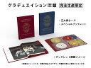 いきものがかりの みなさん、こんにつあー!! THE LIVE 2021!!!(完全生産限定盤 2BD+2DVD+2CD))【Blu-ray】 [ いきもの…
