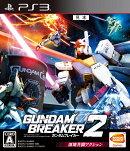 ガンダムブレイカー 2 PS3版