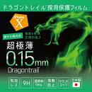 iPhoneX高硬度9Hガラス ドラゴントレイル 0.15mm