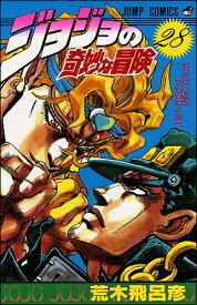 ジョジョの奇妙な冒険(28) (ジャンプコミックス) [ 荒木飛呂彦 ]
