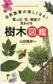 自然散策が楽しくなる! 葉っぱ・花・樹皮で見わける 樹木図鑑 [ 山田 隆彦 ]