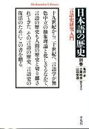 日本語の歴史(別巻)