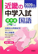 近畿の中学入試(標準編)国語(2020年度受験用)