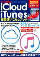 iCloud&iTunes完璧使いこなしブック(2019最新版)