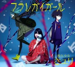 フラレガイガール (初回限定盤B CD+DVD)