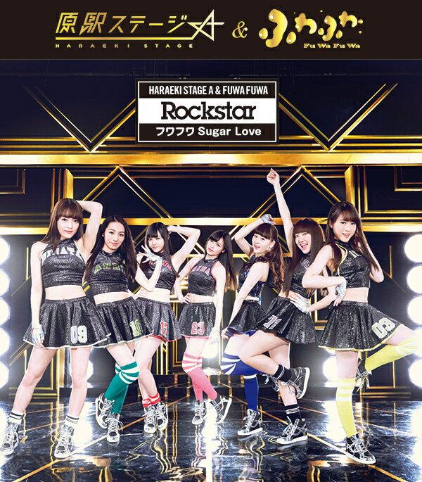 Rockstar/フワフワSugar Love (原駅ステージA CD+DVD盤) [ 原駅ステージA&ふわふわ ]