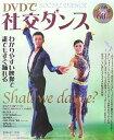 DVDで社交ダンス [ 村上哲也 ]