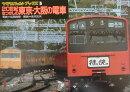 20世紀なつかしの東京・大阪の電車