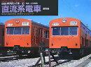 国鉄車両形式集(5)
