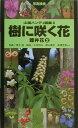 樹に咲く花(離弁花 2)2版 (山渓ハンディ図鑑) [ 茂木透 ]