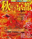 2021秋限定の京都 (JTBのムック)