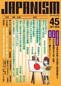JAPANISM(45) 売国議員とマスコミ