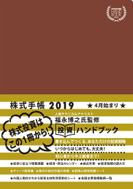 INVESTORS HANDBOOK 2019 株式手帳(ボルドー) [ 福永 博之 ]