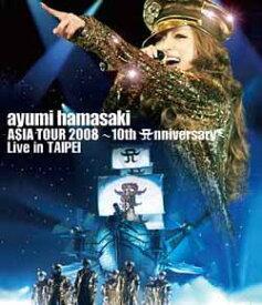 ayumi hamasaki ASIA TOUR 2008 〜10th Anniversary〜 Live in TAIPEI【Blu-ray】 [ 浜崎あゆみ ]