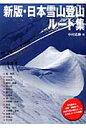 日本雪山登山ルート集新版 [ 中村成勝 ]