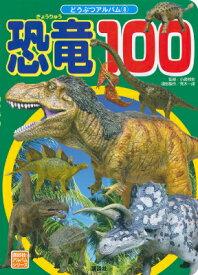 恐竜100 (どうぶつアルバム) [ 小畠 郁生 ]