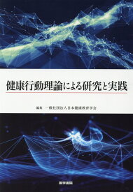 健康行動理論による研究と実践 [ 一般社団法人 日本健康教育学会 ]