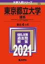 東京都立大学(理系) 2021年版;No.55 (大学入試シリーズ) [ 教学社編集部 ]