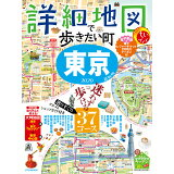 詳細地図で歩きたい町東京ちいサイズ(2020) (JTBのMOOK)