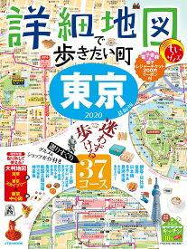 詳細地図で歩きたい町 東京2020 ちいサイズ (JTBのMOOK)