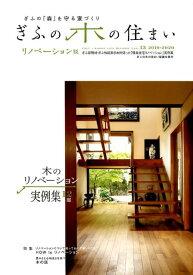 ぎふの木の住まい(VOL.13) ぎふの「森」を守る家づくり 特集:リノベーションについて知っておいて欲しいこと HOW