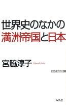 世界史のなかの満洲帝国と日本