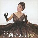 決定版 江利チエミ 2010