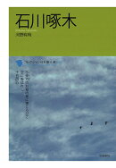 【POD】コレクション日本歌人選 石川啄木