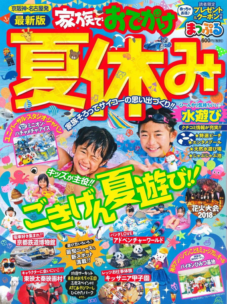 京阪神・名古屋発家族でおでかけ 夏休み号最新版 (まっぷるマガジン)