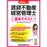 賃貸不動産経営管理士基本テキスト(2019年度版)