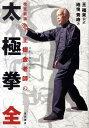 太極拳 全 改定新版 日本に初めて伝えられた王樹金老師の [ 地曳秀峰 ]