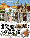 北海道いい旅研究室(16)
