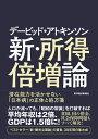 デービッド・アトキンソン 新・所得倍増論 潜在能力を活かせない「日本病」の正体と処方箋 [ デービッド・アトキンソン ]