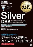 【予約】オラクルマスター教科書 Silver DBA Oracle Database Administration I