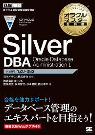オラクルマスター教科書 Silver DBA Oracle Database Administration I (EXAMPRESS) [ 株式会社コーソル ]