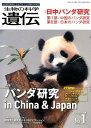 生物の科学遺伝(Vol.74 No.1(201) 生き物の多様性、生きざま、人との関わりを知る 特集:パンダ研究 in China…