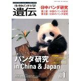 生物の科学遺伝(Vol.74 No.1(201) 特集:パンダ研究 in China & Japan