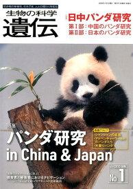 生物の科学遺伝(Vol.74 No.1(201) 生き物の多様性、生きざま、人との関わりを知る 特集:パンダ研究 in China & Japan
