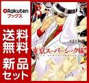 東京スーパーシーク様!! 1-8巻セット