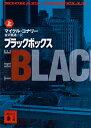 ブラックボックス(上) (講談社文庫) [ マイクル・コナリー ]