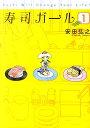 寿司ガール 1 (バンチコミックス) [ 安田弘之 ]