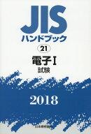 JISハンドブック2018(21)