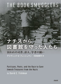 ナチスから図書館を守った人たち 囚われの司書、詩人、学者の闘い [ デイヴィッド・E・フィッシュマン ]