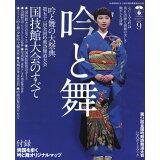 吟と舞(Vol.9) 吟と舞の大祭典「国技館大会」のすべて (KAZIムック)