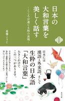 新装版 日本の大和言葉を美しく話す -こころが通じる和の表現ー